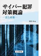 サイバー犯罪対策概論 法と政策