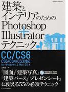 建築とインテリアのためのPhotoshop+Illustratorテクニック