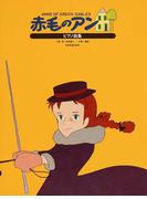 赤毛のアン (ピアノ曲集)