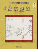 対訳鳥獣戯画 絵本画集 第2版 (新・おはなし名画シリーズ)