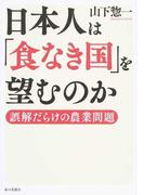 日本人は「食なき国」を望むのか 誤解だらけの農業問題