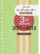 フードコーディネーター過去問題集3級資格認定試験 2011〜2013
