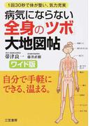 病気にならない全身の「ツボ」大地図帖 1回30秒で体が整い、気力充実 自分で手軽にできる、温まる。 ワイド版