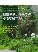 日陰や狭い場所での小さな庭づくり どこでもできる簡単ガーデニング! 花やグリーン、雑木多肉植物などをすてきに楽しむ…