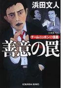 善意の罠 チーム・ニッポンの信義 (光文社文庫)(光文社文庫)