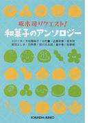 坂木司リクエスト!和菓子のアンソロジー (光文社文庫)(光文社文庫)