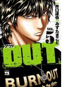 OUT 5(ヤングチャンピオン・コミックス)