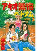 アキオ無宿ベトナム編(2)