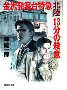 金沢発寝台特急「北陸」13分の殺意(集英社文庫)