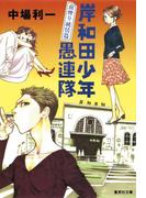 岸和田少年愚連隊 血煙り純情篇(集英社文庫)