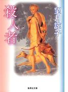 殺人者(木部美智子シリーズ)(集英社文庫)