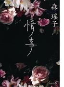情事(集英社文庫)