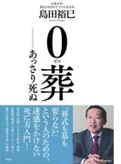 0葬 ――あっさり死ぬ(集英社学芸単行本)