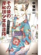 その後の岸和田少年愚連隊 純情ぴかれすく(集英社文庫)