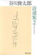 谷川俊太郎詩選集 2(集英社文庫)