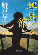 蝶舞う館(東南アジア5部作)(集英社文庫)