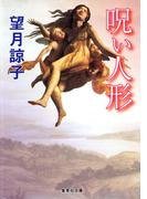 呪い人形(木部美智子シリーズ)(集英社文庫)
