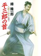 人斬り弥介その二 平三郎の首(集英社文庫)