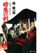 人斬り弥介その三 暗鬼の剣(集英社文庫)