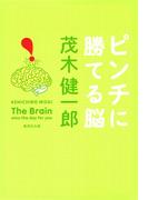 ピンチに勝てる脳(集英社文庫)