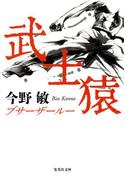 武士猿(琉球空手シリーズ)(集英社文庫)