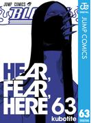 BLEACH モノクロ版 63(ジャンプコミックスDIGITAL)