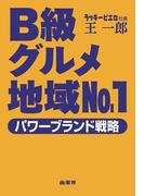 B級グルメ地域No.1 パワーブランド戦略