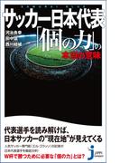 サッカー日本代表 「個の力」の本当の意味(じっぴコンパクト新書)