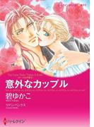 意外なカップル(ハーレクインコミックス)