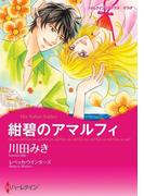 紺碧のアマルフィ(ハーレクインコミックス)