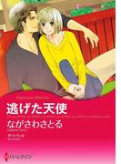 逃げた天使(ハーレクインコミックス)