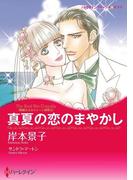 真夏の恋のまやかし(ハーレクインコミックス)