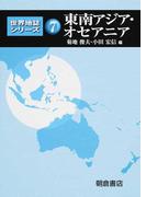 世界地誌シリーズ 7 東南アジア・オセアニア