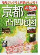 京都お散歩凸凹地図 地形がわかると京都がわかる!