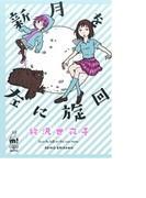 新月を左に旋回 (AKITA LADY'S COMICS DX motto!)