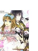 恋と嵐と花時計 ハートの国のアリス〜Wonderful Twin World〜