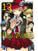 山田くんと7人の魔女 13 (週刊少年マガジンKC)(少年マガジンKC)