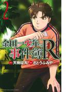 金田一少年の事件簿R 2 (講談社コミックスマガジン SHONEN MAGAZINE COMICS)(少年マガジンKC)