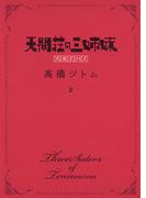 天間荘の三姉妹スカイハイ 2 (ヤングジャンプ・コミックスGJ)(ヤングジャンプコミックス)