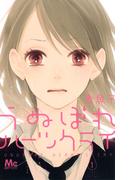 うぬぼれハーツクライ 1 (マーガレットコミックス)(マーガレットコミックス)