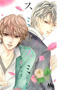 スミカスミレ 2 (マーガレットコミックス)(マーガレットコミックス)