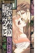 黒蔦屋敷の秘めごと 1 (プチコミックフラワーコミックスα)(プチコミックフラワーコミックス)