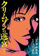 クリムゾンの迷宮 3 (ビッグコミックス)(ビッグコミックス)