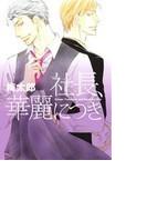 社長、華麗につき (Dear+コミックス)(ディアプラス・コミックス)
