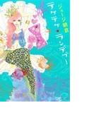 テケテケ★ランデブー 4(フィールコミックス)