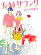 夫婦サファリ 1 (FC)(フィールコミックス)