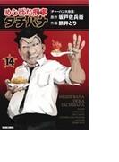 めしばな刑事タチバナ 14 (TOKUMA COMICS)(Tokuma comics)