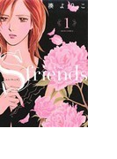 S friends〜セフレの品格〜 1 (JOUR COMICS)(ジュールコミックス)