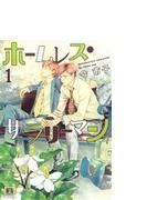 ホームレス・サラリーマン 1 (花音コミックス)