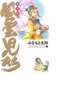 風雲児たち 幕末編24 (SPコミックス)(SPコミックス)